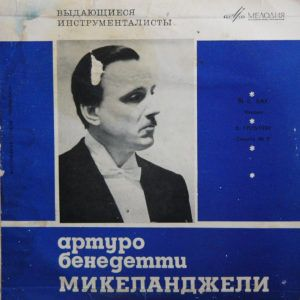 cover-Michelangeli-Bach-Busoni-Galuppi
